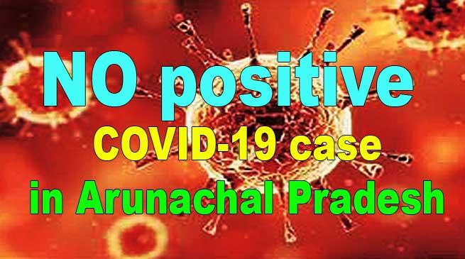 Coronavirus: All 19 sample of covid-19 tested NEGATIVE in Arunachal Pradesh