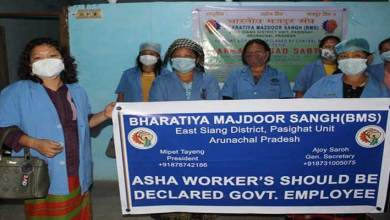 Photo of Arunachal: BMS East Siang Unit supports 'Sarkar Jagao Saptah' agitation declared by central BMS