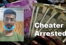 Photo of Itanagar: Man who cheated Rs 50 thousand claiming himself as PA to MLA, arrested by Capital Police