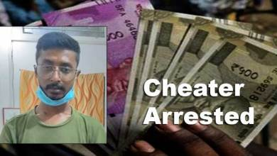 Itanagar: Man who cheated Rs 50 thousand claiming himself as PA to MLA, arrested by Capital Police