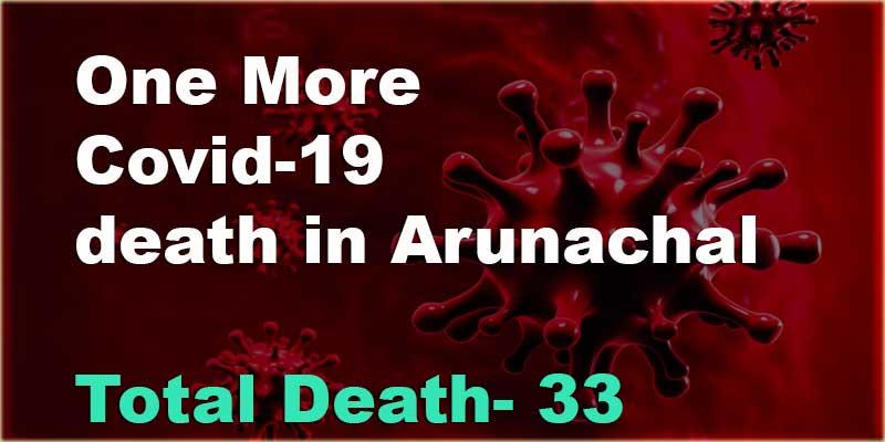 Arunachal Pradesh reports one more Covid-19 death, death rises to 33