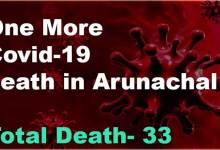 Photo of Arunachal Pradesh reports one more Covid-19 death, death rises to 33