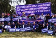 Itanagar: AAPSU protest against China
