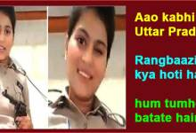VIRAL VIDEO- Constable Priyanka Mishra resigns after her Video with Revolver goes viral