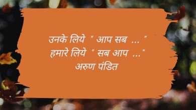 Photo of Hindi Quote Unke Liye Aap Sab , Humare Liye Sab Aap by Arun Pandit