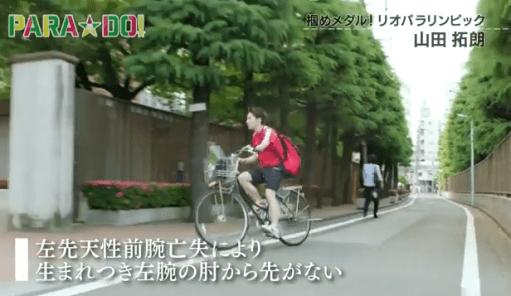 山田拓朗自転車