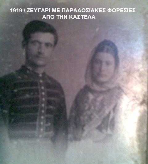 Καστέλλα Ευβοίας - Ζευγάρι 1919