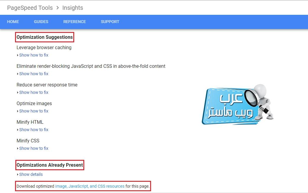 نصائح أداة جوجل لتحسين سرعة الموقع