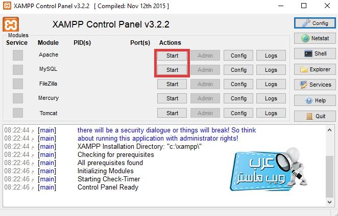 تشغيل الِِApache و Mysql في برنامج Xampp