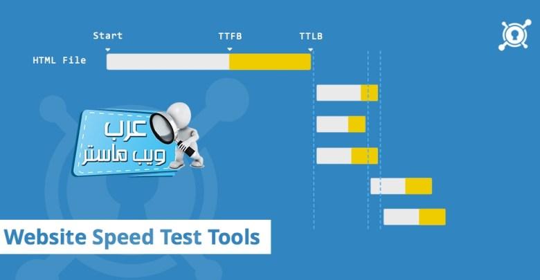 أفضل 7 أدوات مجانية لفحص سرعة الموقع