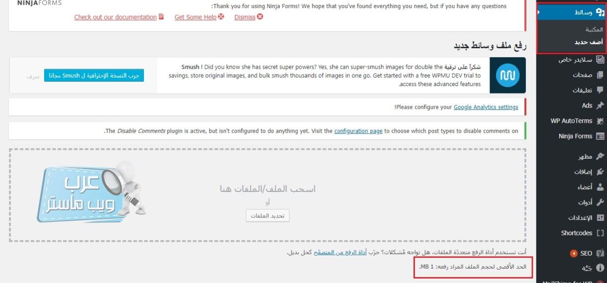 معرفة الحد الأقصى لرفع الملفات لأي موقع WordPress