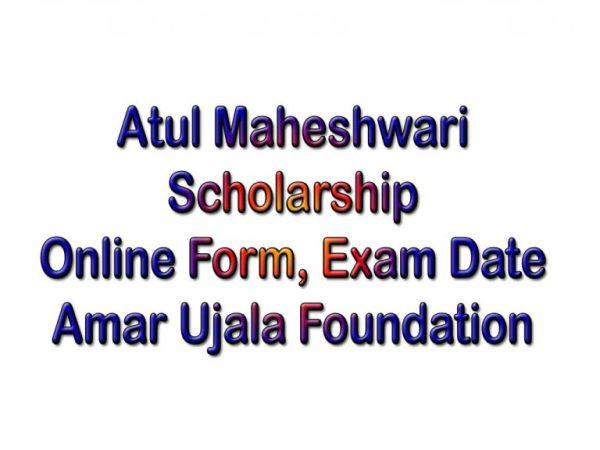 Atul Maheshwari Scholarship 2021 Online Form, Last Date Amar Ujala