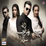 Download Free Popular Drama Zard Zamano Ka Sawera Ep # 11 - 10 - Feb - 2018 - Full Drama