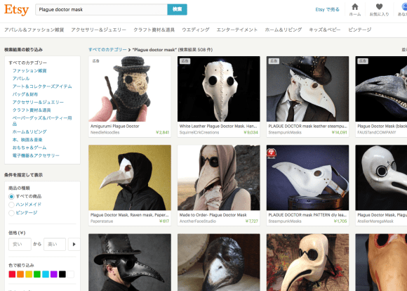 「Plague Doctor Mask」での検索結果