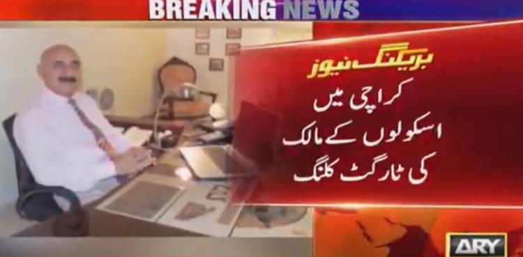 Photo of Ex-intelligence man shot lifeless in Karachi