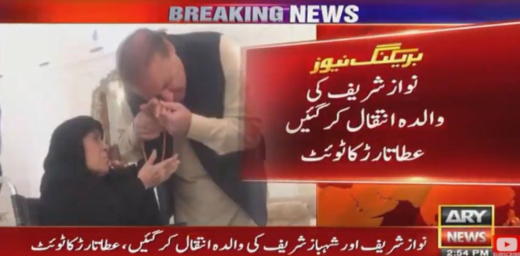 Mother nawaz sharif passes away