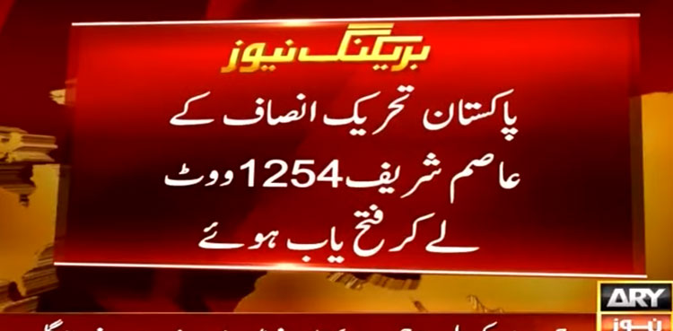LA 42 AJK Election live updates: Unofficial Results Get Latest Updates