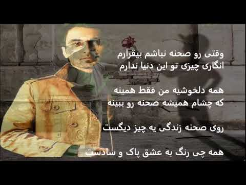 Read more about the article Iranian music Sahneh khial by Amin Habibi with persian lyrics
