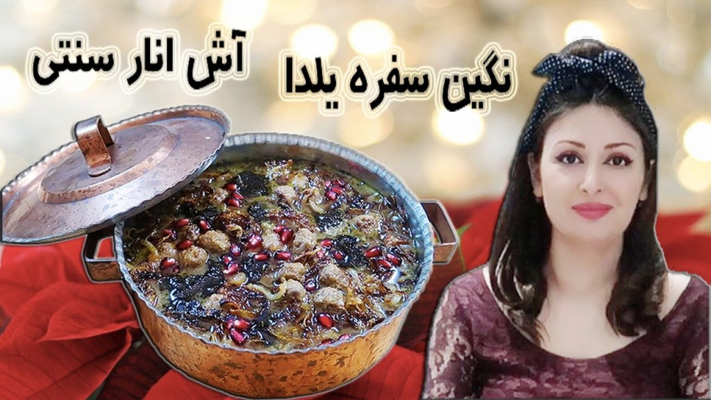 Read more about the article Ash-e-Anar Persian Pomegranate Soup دستور تک آش انار شب یلدا آش یلدایی