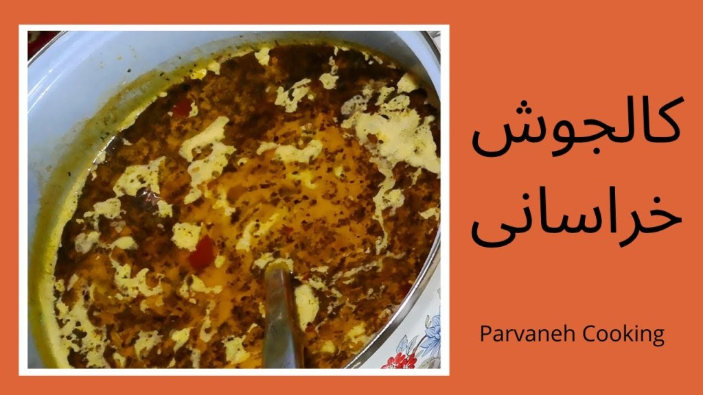 Read more about the article طرز تهیه کالجوش خراسانی: کمه جوش How to make Kaljoush from khorasan