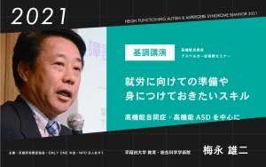 梅永雄二|高機能自閉症・アスペルガー症候群セミナー2021