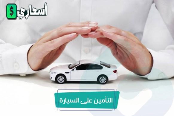 أسعار شركات تأمين السيارات فى مصر