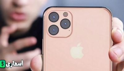 أحدث إصدارات هواتف أبل بأفضل الأسعار 2020