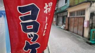 [番外編]伊豆大島鵜飼商店のコロッケがうますぎる!!!大好きすぎてまた行きたい♪