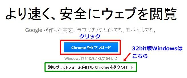 Google Chrome インストール