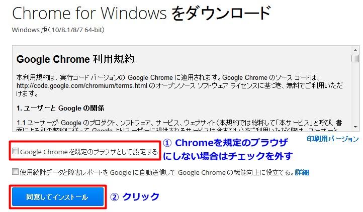 Google Chrome インストール2