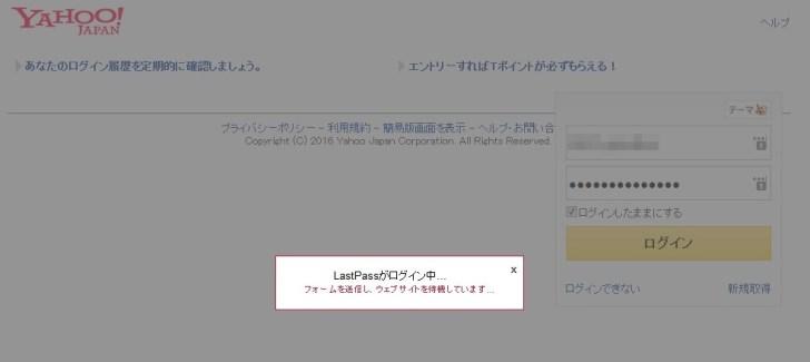 LastPass自動ログイン画面