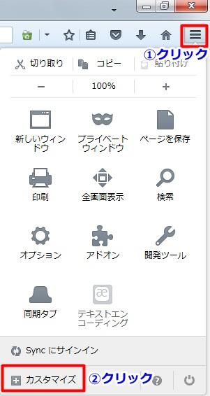 Firefox側の設定