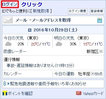 Yahoo!メール7