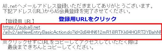 A8.net登録7