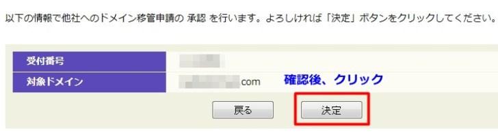 ドメイン移管認証画面6