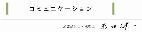 コミュニケーション(2014_6月号)