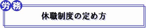 休職制度の定め方(2014_6月号)
