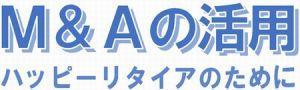 M&Aの活用(2014_6月号)