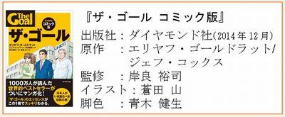 ゴール_紹介(2015_2月号)