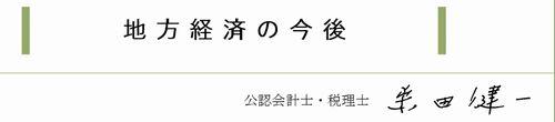 地方経済の今後(2015_2月号)