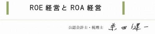 ROE経営とROA経営(2015_7月号)