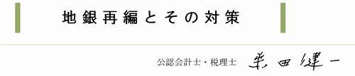 地銀再編とその対策(2015_10月号)