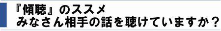 『傾聴』のススメ(2016_7月号)