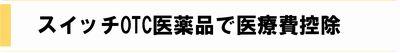 スイッチOTC医薬品で医療費控除(2017_1月号)