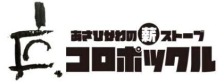旭川コロポックル_薪ストーブ専門店