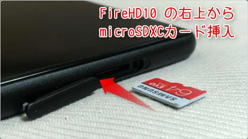 Fire HD 10 の右上からmicroSDXCカード挿入