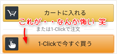 「1-Clickで今すぐ買う」も しっかりブロック