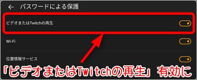 「ビデオまたはTwitchの再生」を有効にすれば完了です