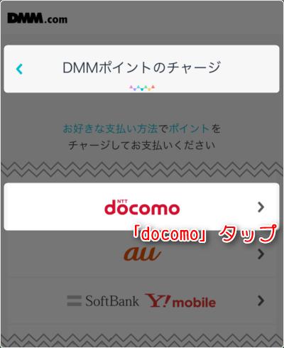 「docomo」タップ