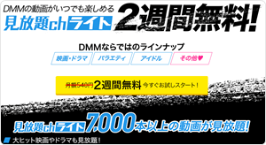 DMM見放題chライト サムネイル